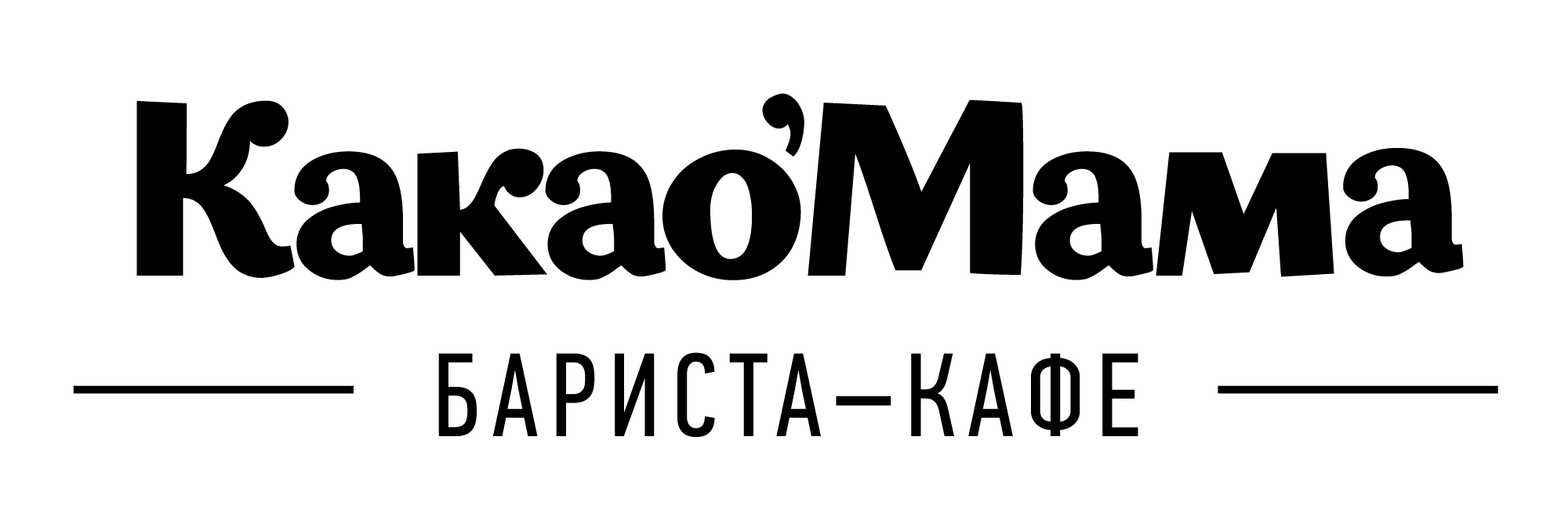 «КакаоМама» Бариста Кафе